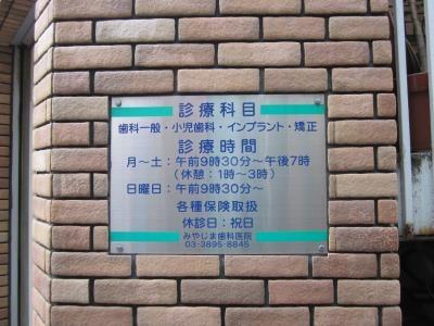 ステンレス板にシート文字サムネイル