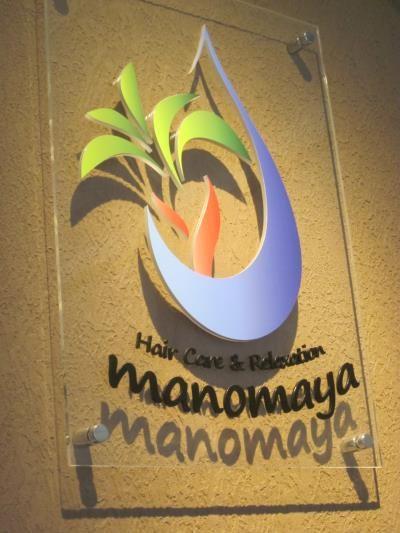 manomaya2